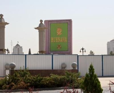 Ашхабадский Памятник Рухнаме