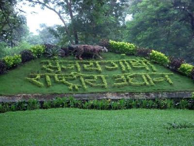 Национальный парк имени Санджай Ганди