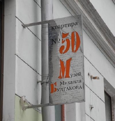 Музей М.А. Булгакова
