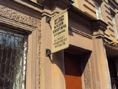 Мемориальный музей-квартира Л.Н. Гумилева