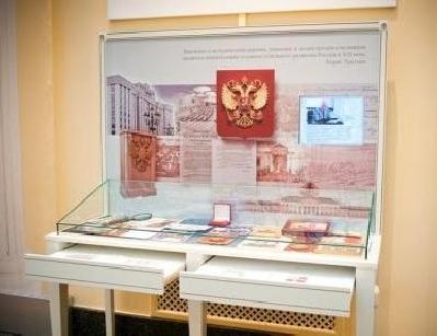 Музей истории парламентаризма в России и странах СНГ