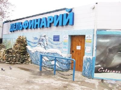 Океанариум в Севастополе
